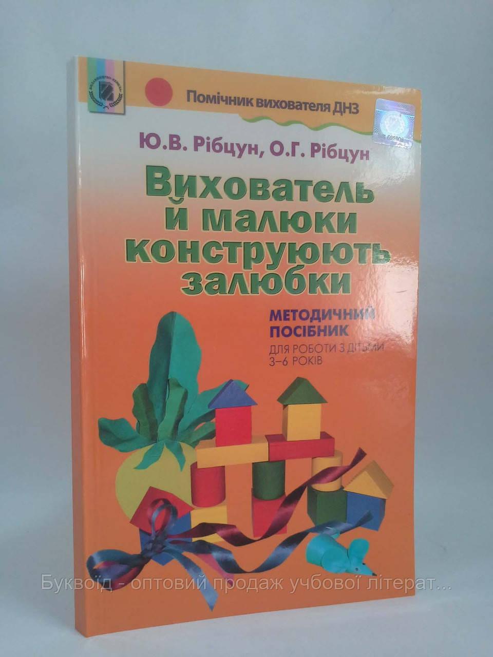 Вихователь й малюки конструюють залюбки Методичний посібник для 3-6 років Рібцун Генеза ISBN 978-966-11-0822-5