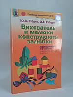 Вихователь й малюки конструюють залюбки Методичний посібник для 3-6 років Рібцун Генеза ISBN 978-966-11-0822-5, фото 1
