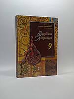 Зарубіжна література 9 клас Підручник  Волощук Генеза ISBN 978-966-11-0837-9, фото 1