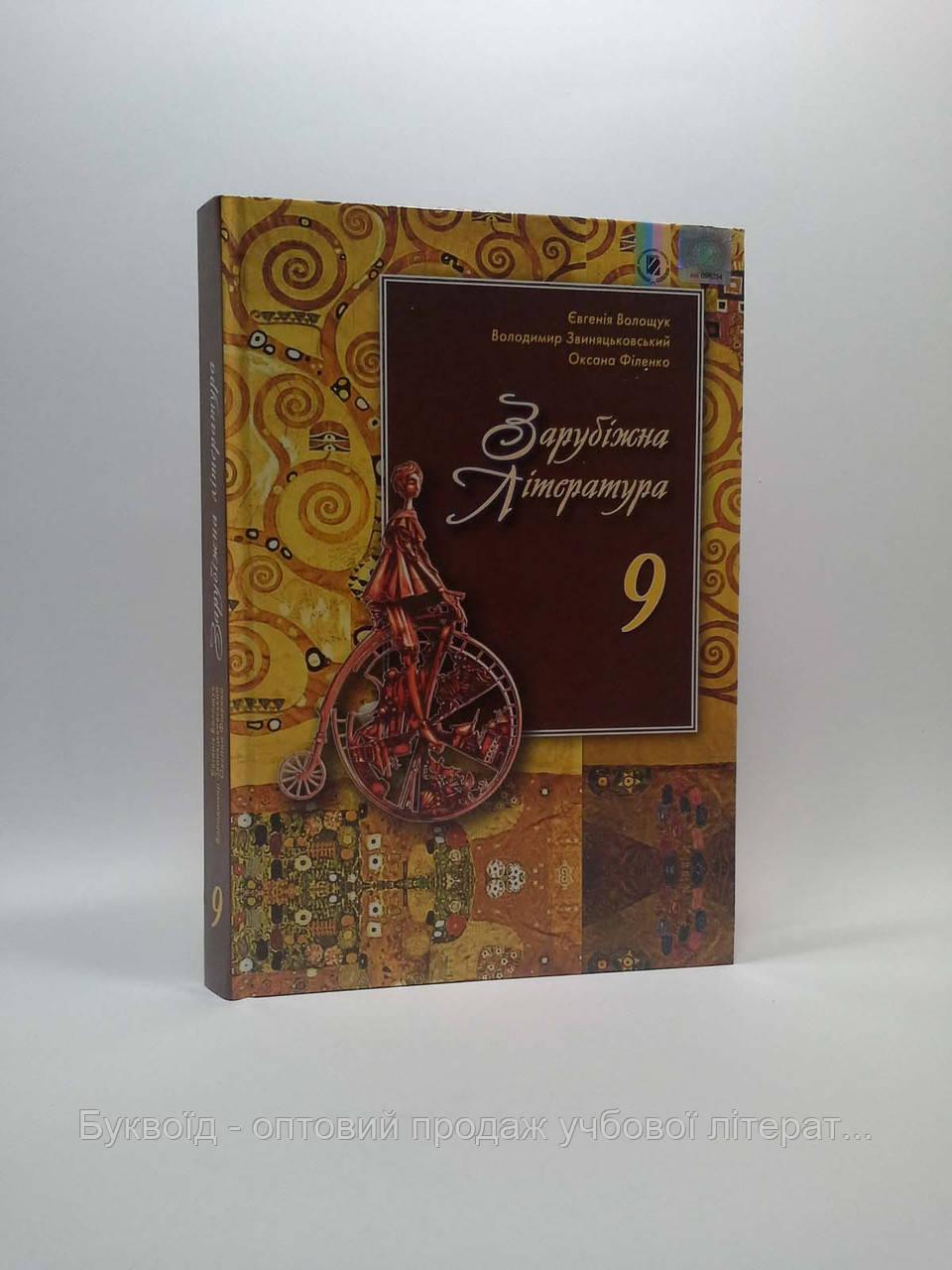 Зарубіжна література 9 клас Підручник  Волощук Генеза ISBN 978-966-11-0837-9