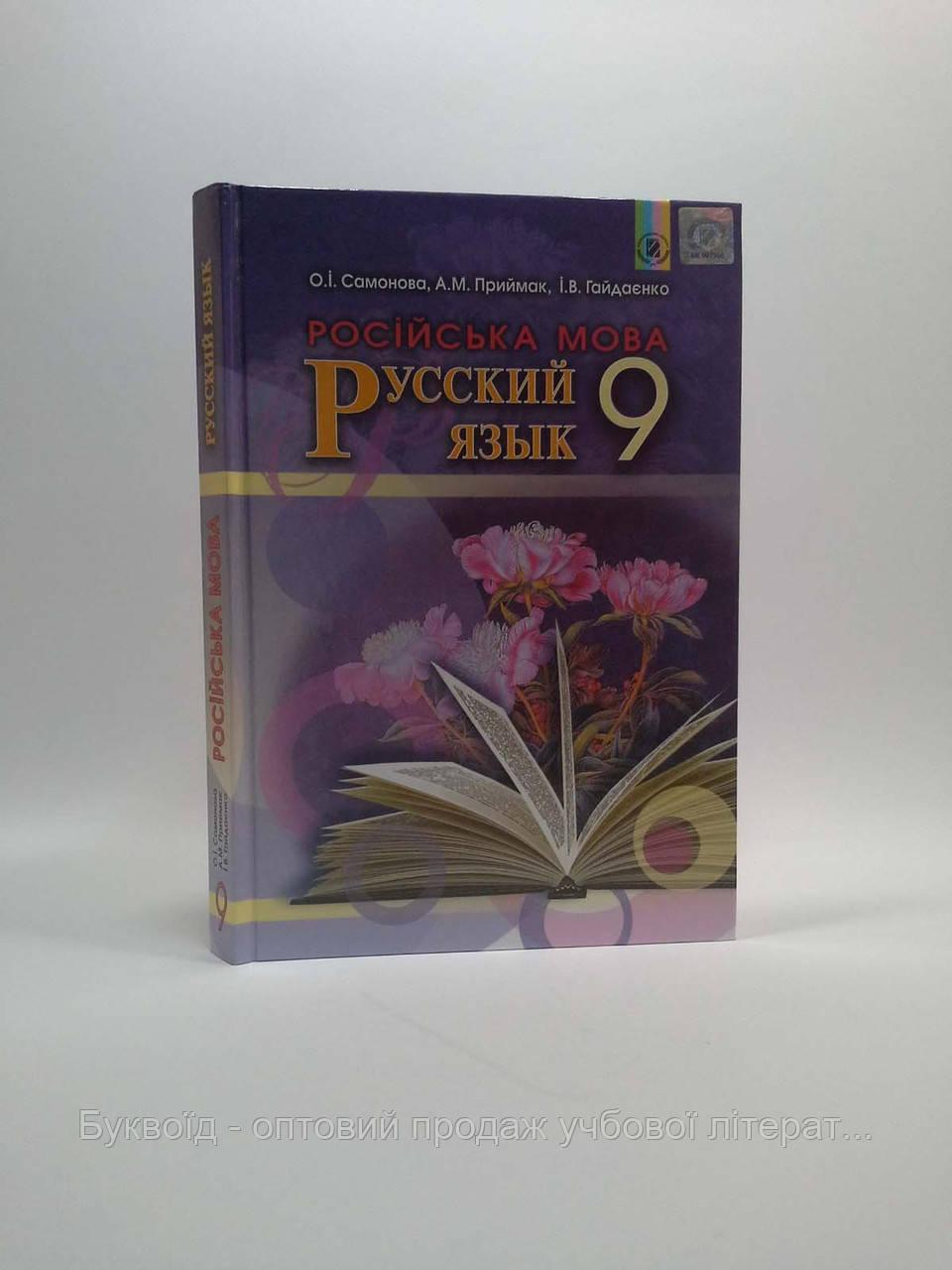 Російська мова 9 клас Підручник 5-й рік навчання Самонова Генеза ISBN 978-966-11-0850-8