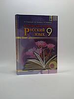 Російська мова 9 клас Підручник 5-й рік навчання Самонова Генеза ISBN 978-966-11-0850-8, фото 1