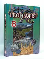 Географія 8 клас Підручник Пестушко Генеза ISBN 978-966-11-0705-1