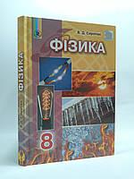 Фізика 8 клас Підручник Сиротюк Генеза ISBN 978-966-11-0714-3