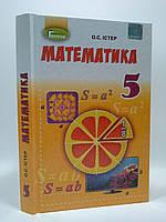 Математика 5 клас Підручник Істер Генеза ISBN 978-966-11-0901-7