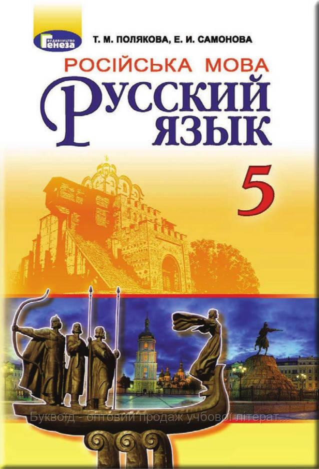 Російська мова 5 клас Підручник 1-й рік навчання Полякова Генеза ISBN 978-966-11-0052-6