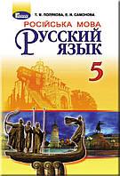 Російська мова 5 клас Підручник 1-й рік навчання Полякова Генеза ISBN 978-966-11-0052-6, фото 1