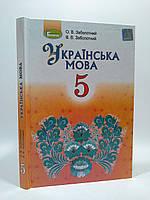 Українська мова 5 клас Підручник  Заболотний Генеза ISBN 978-966-11-0035-9