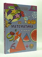 Математика 1 клас Підручник Лишенко Генеза ISBN 978-966-11-0561-3, фото 1