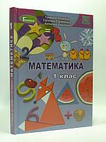 Математика 1 клас Підручник Лишенко Генеза ISBN 978-966-11-0561-3