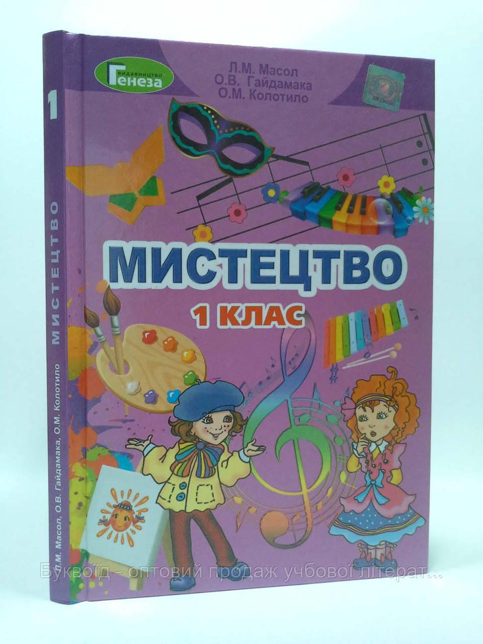 Мистецтво 1 клас Підручник Масол Генеза ISBN 978-966-11-0218-6