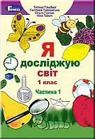 Я досліджую світ 1 клас НУШ Підручник Частина 1 Гільберг Генеза ISBN 978-966-11-0440-1