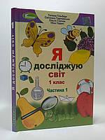 Я досліджую світ 1 клас НУШ Підручник Частина 2 Гільберг Генеза ISBN 978-966-11-0924-6