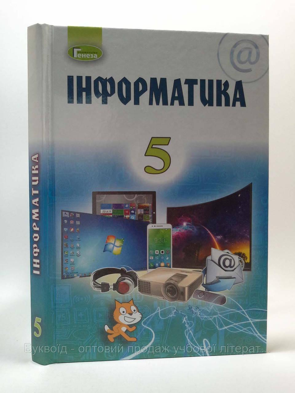 Інформатика 5 клас Підручник Ривкінд Генеза ISBN 978-966-11-0950-5