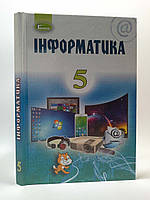 Інформатика 5 клас Підручник Ривкінд Генеза ISBN 978-966-11-0950-5, фото 1