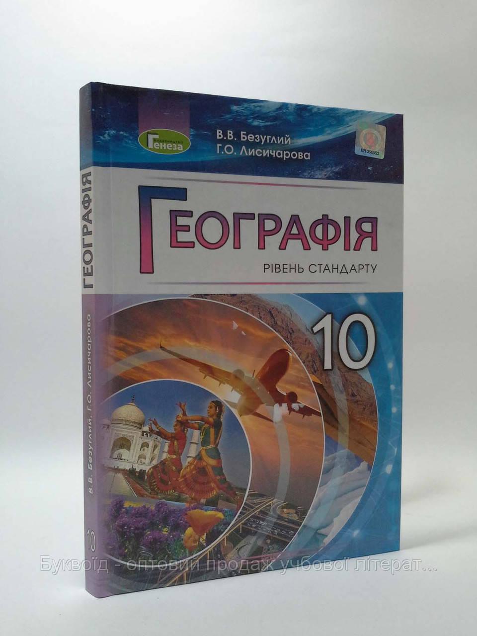 Географія 10 клас Підручник Безуглий Генеза ISBN 978-966-11-0913-0