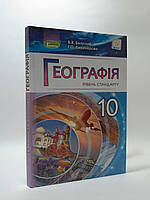 Географія 10 клас Підручник Безуглий Генеза ISBN 978-966-11-0913-0, фото 1