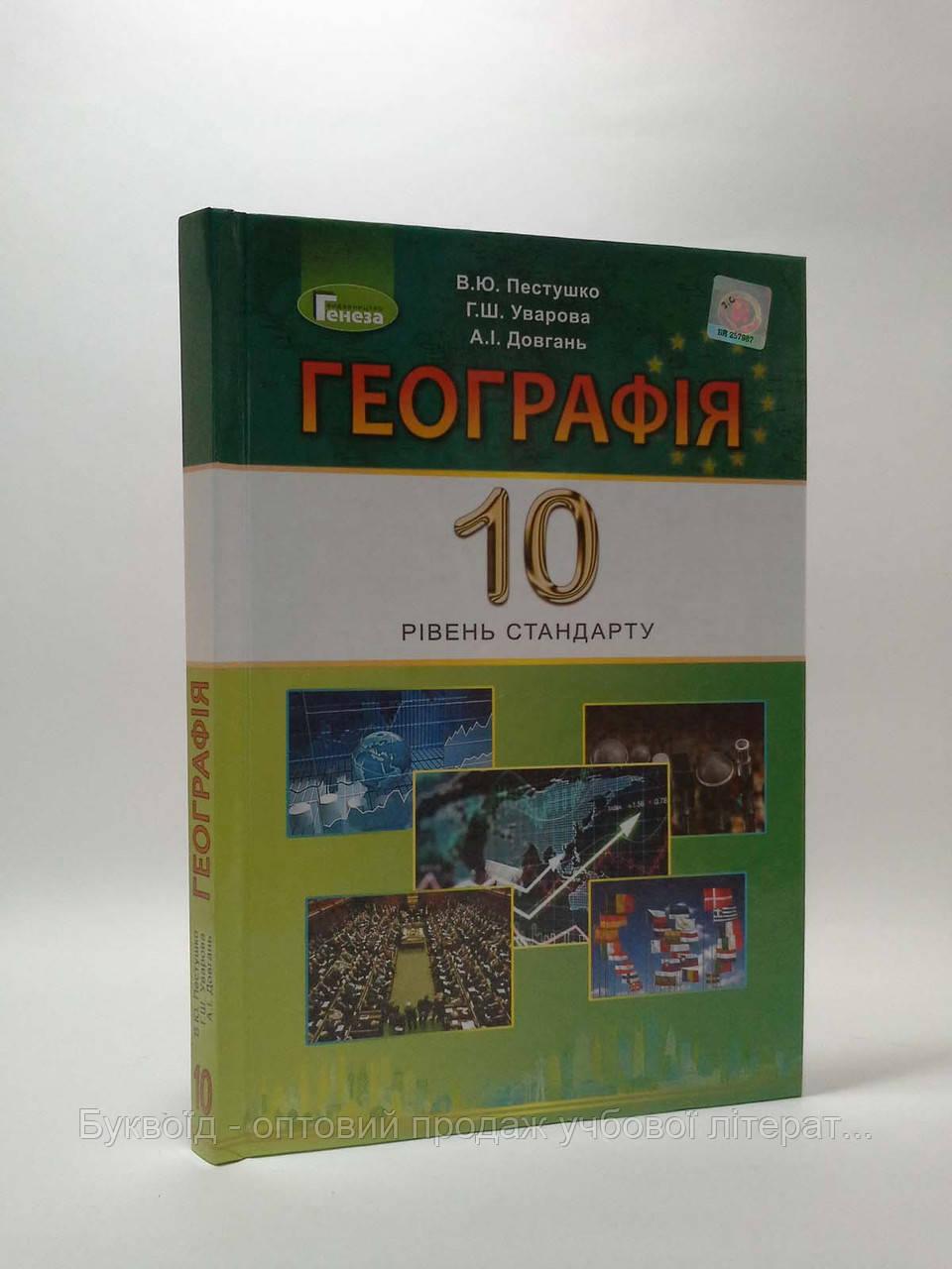 Географія 10 клас Підручник Рівень стандарту Пестушко Генеза ISBN 978-966-11-0908-6