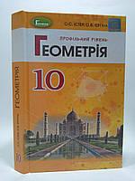 Геометрія 10 клас Підручник Профільний рівень Істер Генеза ISBN 978-966-11-0225-4