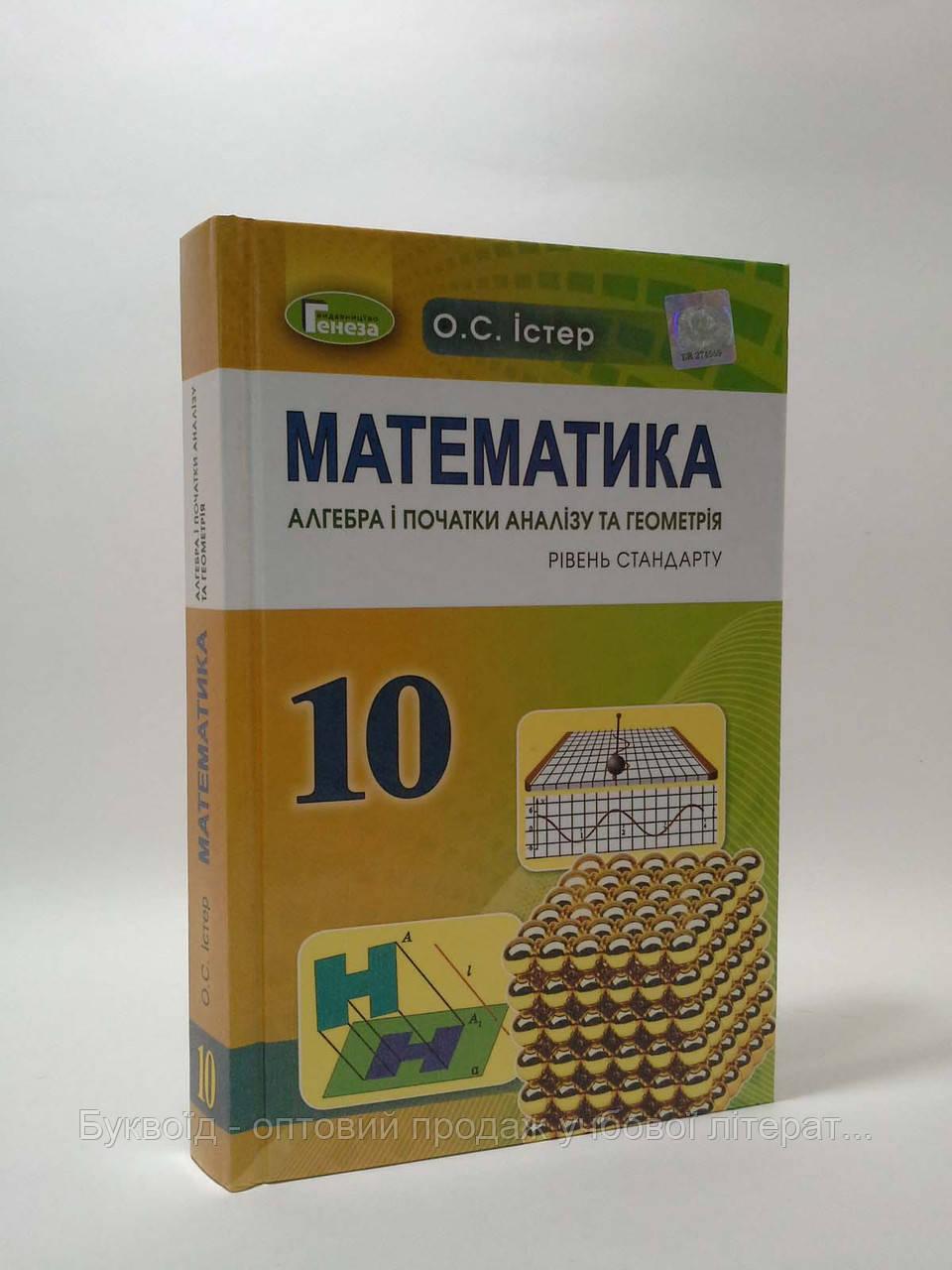 Математика 10 клас Підручник Істер Генеза ISBN 978-966-11-0110-3