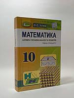 Математика 10 клас Підручник Істер Генеза ISBN 978-966-11-0110-3, фото 1