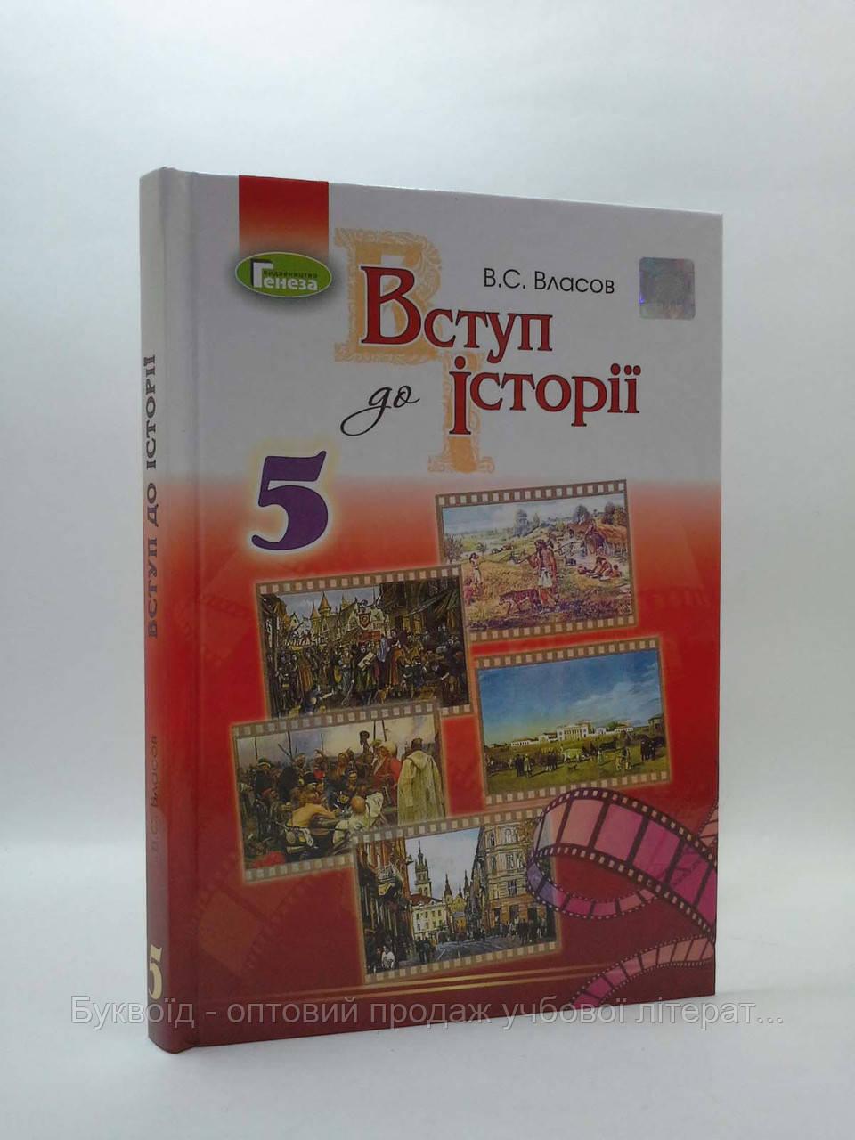 Вступ до історії 5 клас Підручник Власов Генеза ISBN 978-966-11-0482-1