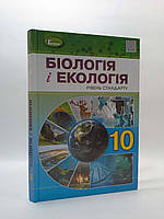 Біологія і екологія 10 клас Підручник Остапченко Генеза ISBN 978-966-11-0943-7