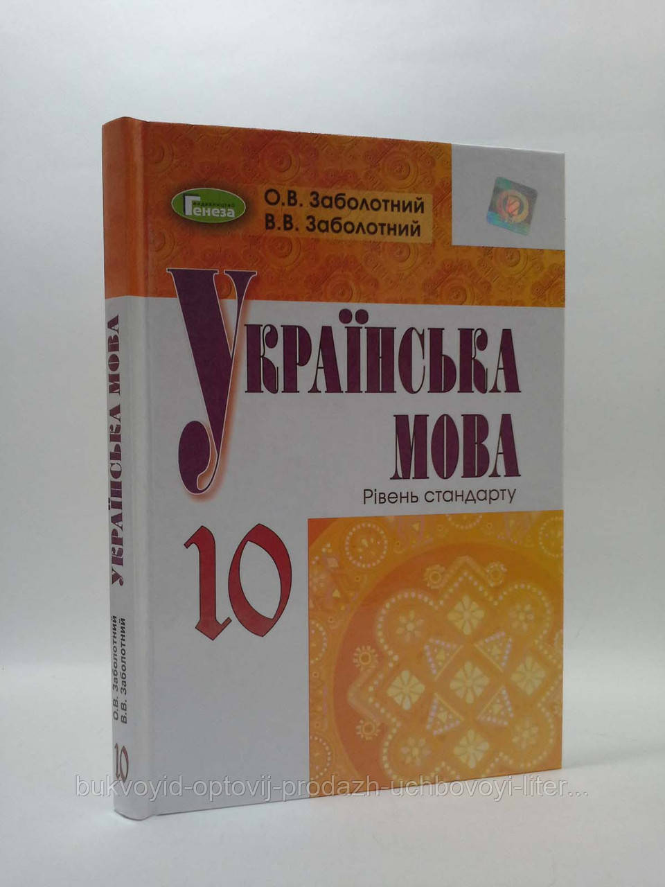 Українська мова 10 клас Підручник Заболотний Генеза ISBN 978-966-11-0788-4