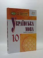 Українська мова 10 клас Підручник Заболотний Генеза ISBN 978-966-11-0788-4, фото 1
