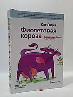 """Эзо """"Успех"""" Сет Фиолетовая корова Сделайте свой бизнес выдающимся"""