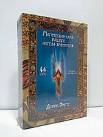 Эзо Вирче Магическая сила вашего ангела хранителя (44 карты+брошюра)
