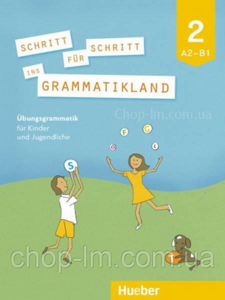 Книга Schritt für Schritt ins Grammatikland 2 (A2-B1) / грамматика для детей