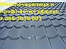 Распродажа дёшево металлочерепицы 82 грн.м2 с доставкой по Украине, фото 4