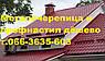 Распродажа дёшево металлочерепицы 82 грн.м2 с доставкой по Украине, фото 6
