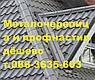 Распродажа дёшево металлочерепицы 82 грн.м2 с доставкой по Украине, фото 8