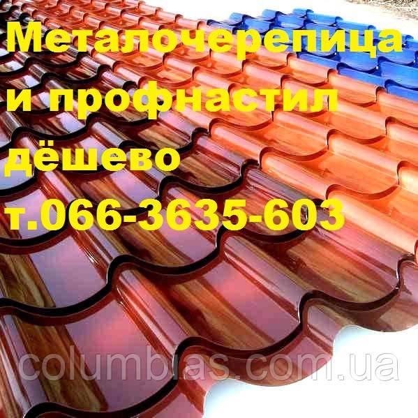 Распродажа дёшево металлочерепицы 82 грн.м2 с доставкой по Украине