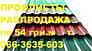 Распродажа дёшево металлочерепицы 82 грн.м2 с доставкой по Украине, фото 10
