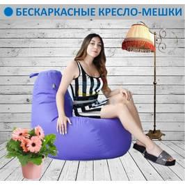 Бескаркасные кресло-мешки