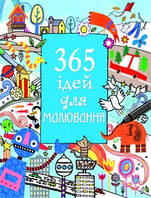 Країна мрій ДИТ 365 ідей для малювання