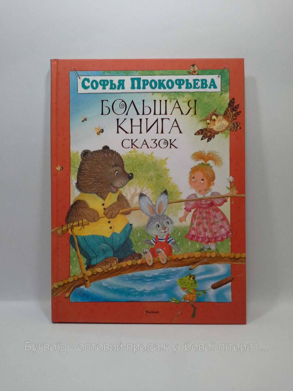 Мах Велика книга (рус) Прокофьева Большая книга сказок