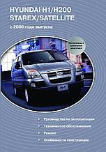HYUNDAI H1 / H200  STAREX / SATELLITE   Модели с 2000 года  Руководство по эксплуатаци, обслуживанию и ремонту