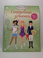 Мах Супернаклейки (рус) Спортивные девчонки, фото 1