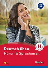 Hören und Sprechen B1 mit MP3-CD / Книга с диском