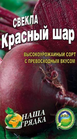Свекла Красный шар пакет 10 грамм