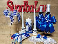 Свадебный набор Жемчужины. Цвет синий.
