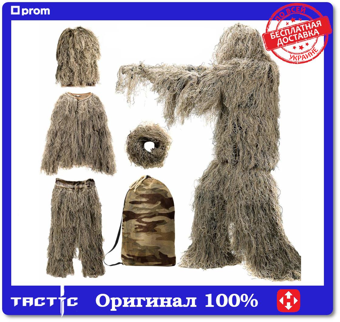 Маскировочный костюм, леший, кикимора, 5 в 1