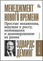 Менеджмент нового времени.Простые механизмы, ведущие к росту, инновациям и доминированию на рынке