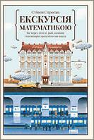 Екскурсія математикою. Як через готелі, риб, камінці і пасажирів зрозуміти цю науку