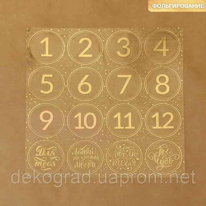 Ацетатный лист с фольгированием «Ты чудо», 20 × 20 см
