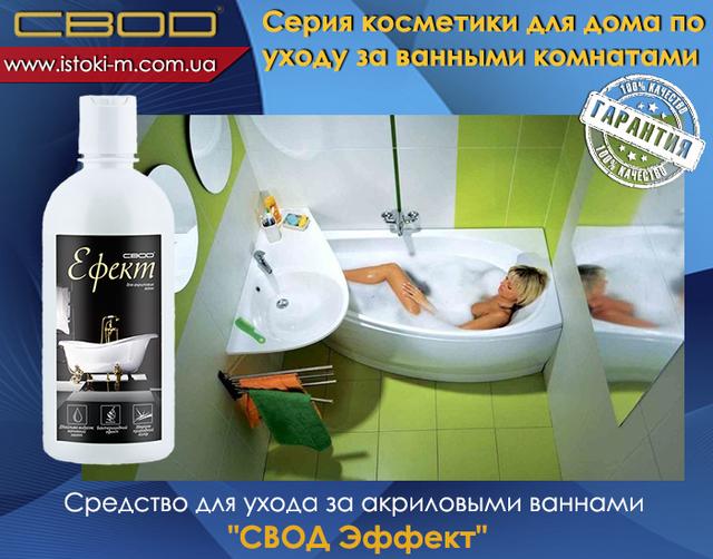 средство для ухода за акриловыми ваннами купить интернет магазин_свод эффект срендство для ухода за акриловой ванной_средство для ухода за акриловой ванной купить интернет магазин